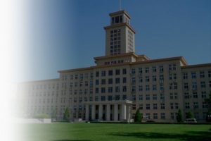 Нанькайский университет