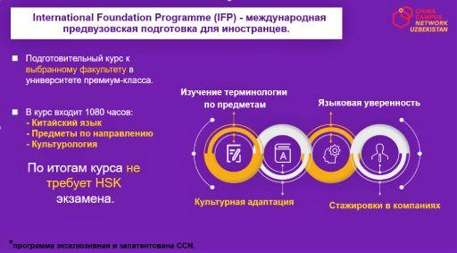 ПРЕИМУЩЕСТВА IFP