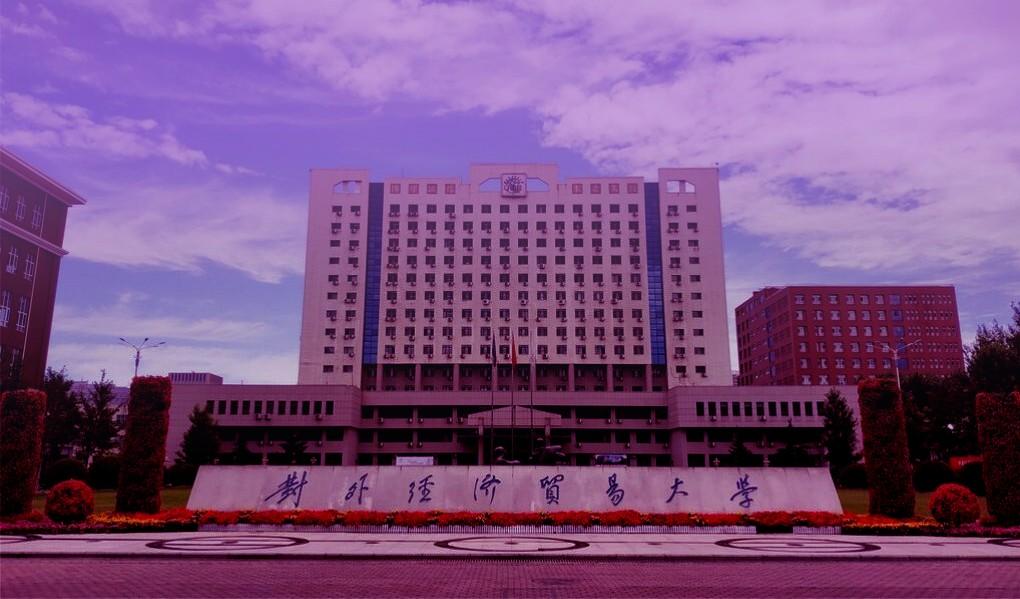 Университет международного бизнеса и экономики