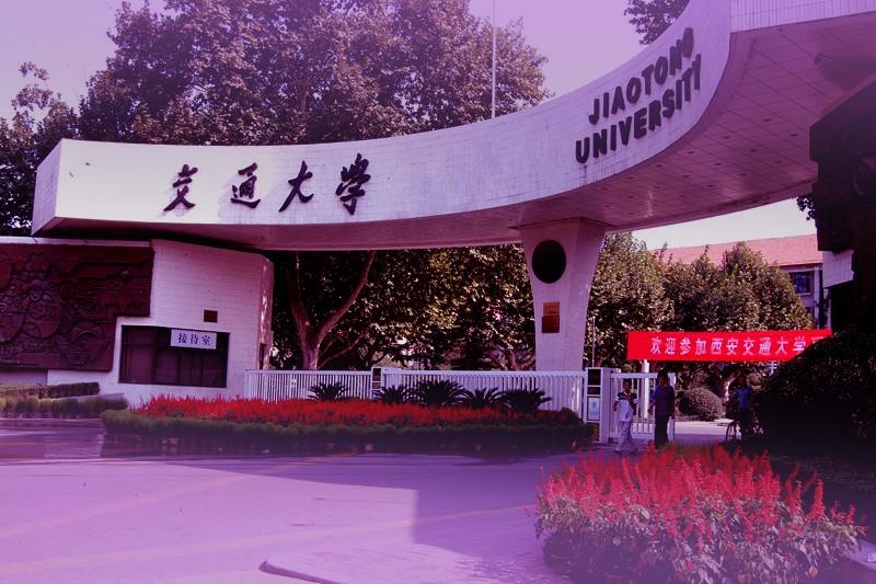 Сианьский транспортный университет