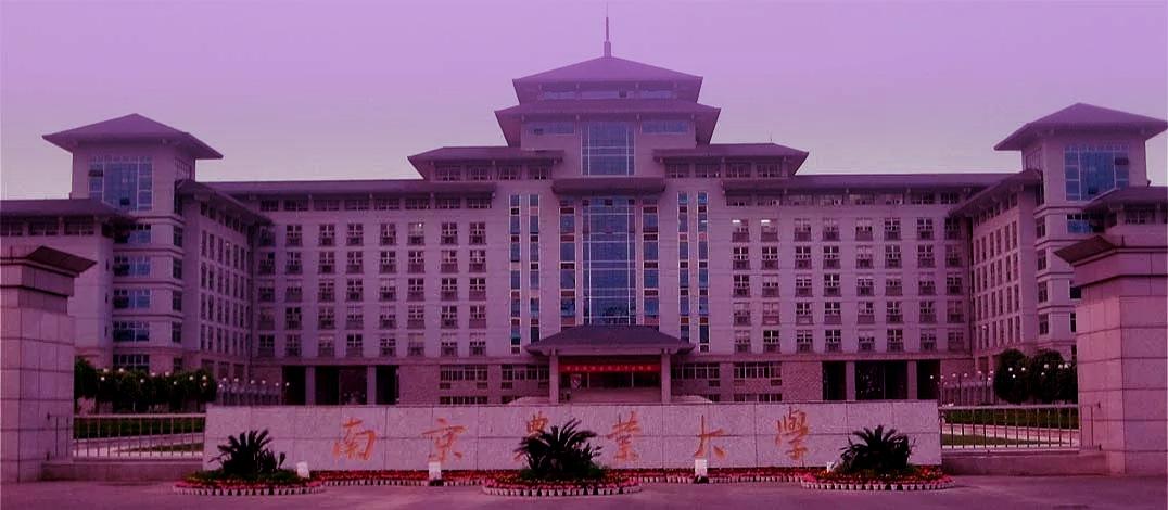 Нанкинский сельскохозяйственный университет