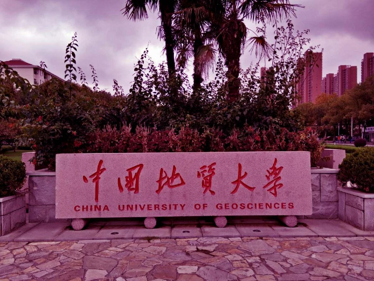 Китайский университет наук о Земле