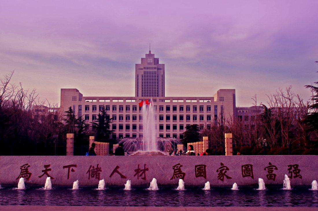 Шаньдунский университет
