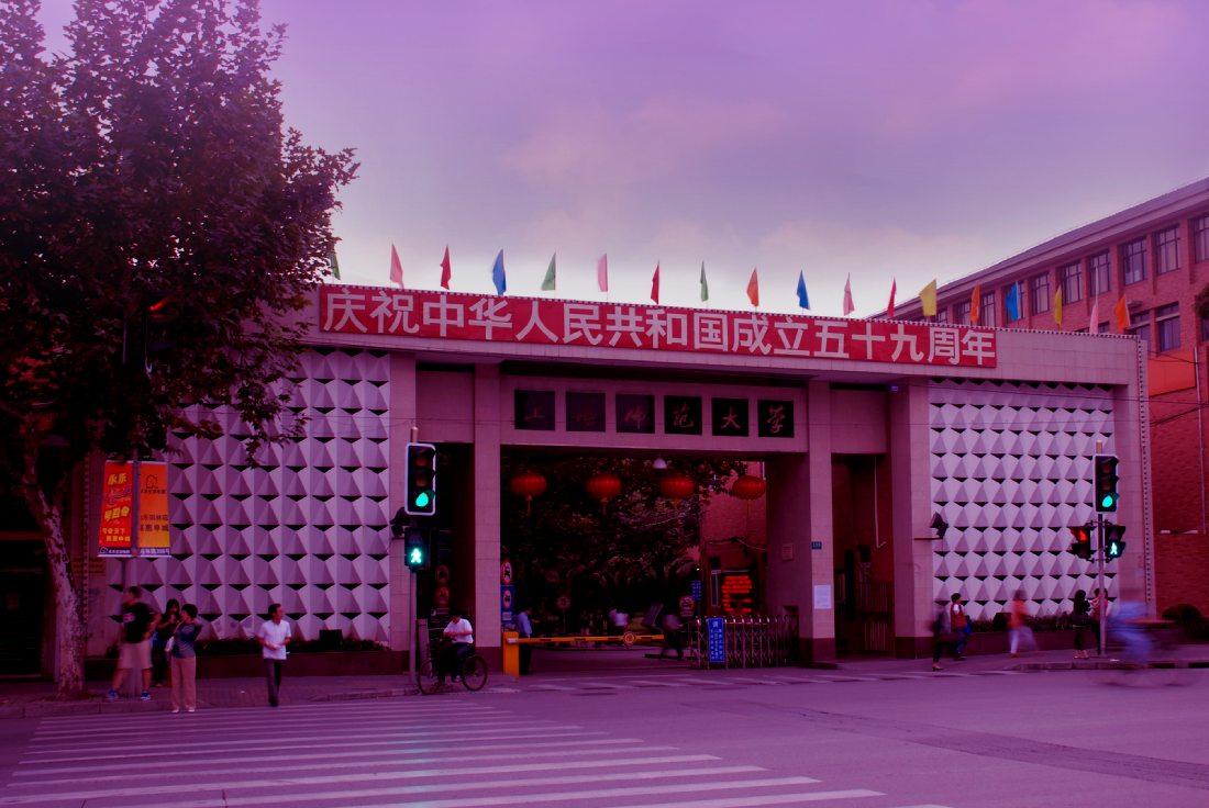 Шанхайский педагогический университет