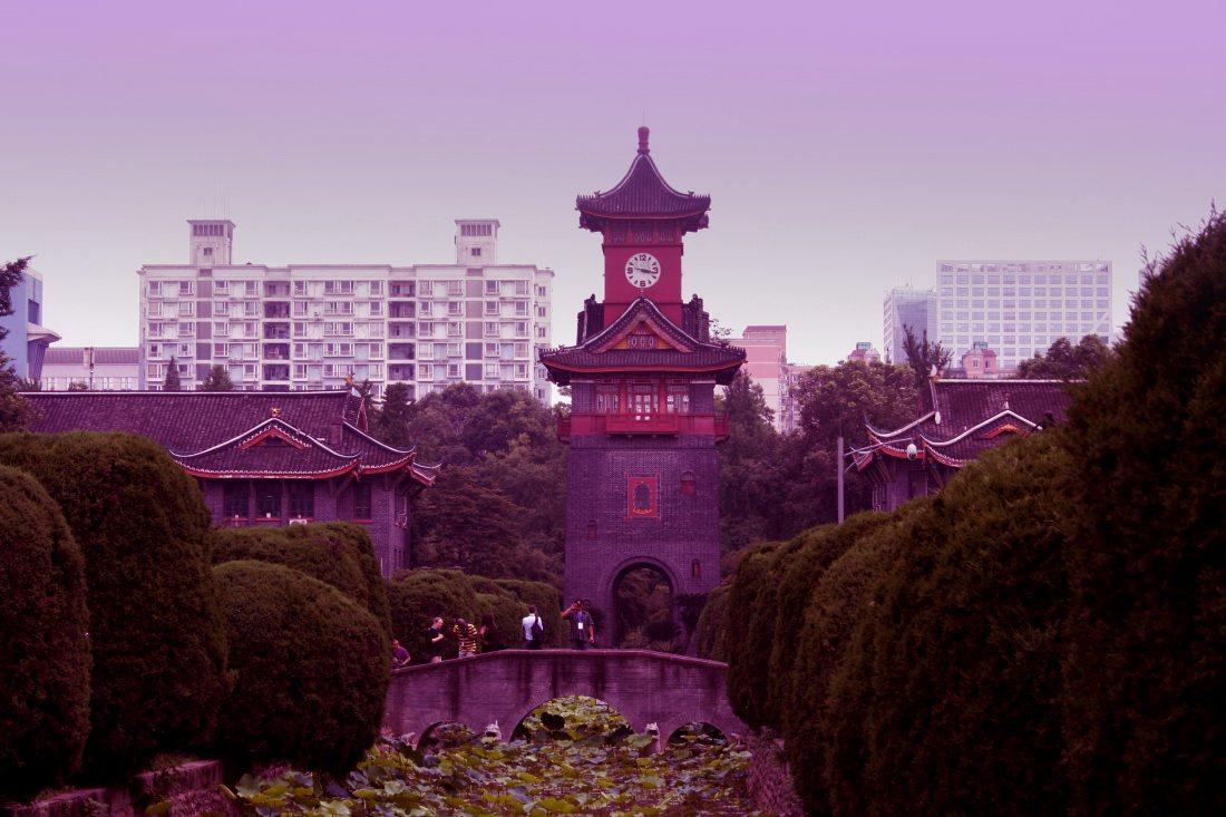 Сычуаньский университет